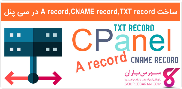آموزش ساخت A record,CNAME record,TXT record در سی پنل
