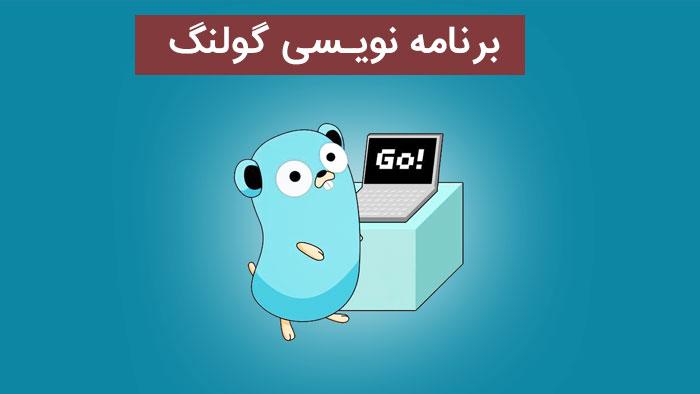برنامه نویسی گو (GO)