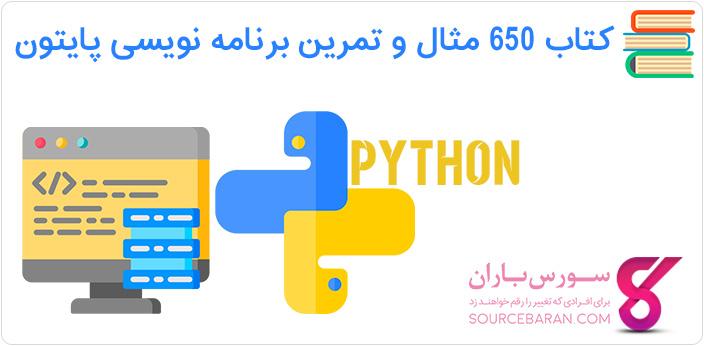 کتاب حل 650 مثال و تمرین برنامه نویسی پایتون