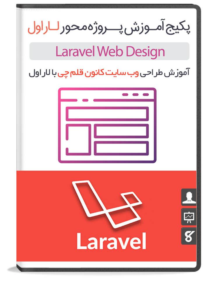 آموزش طراحی وب با لاراول