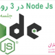 آموزش جریان داده یا Streams در Node.js : کار با Filestream و Pipes در Node.js