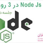 تفاوت Node js و Python