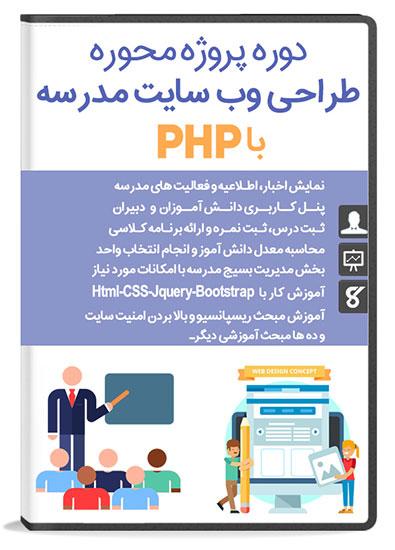 آموزش طراحی وب سایت مدرسه با PHP