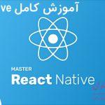 آموزش App در React Native