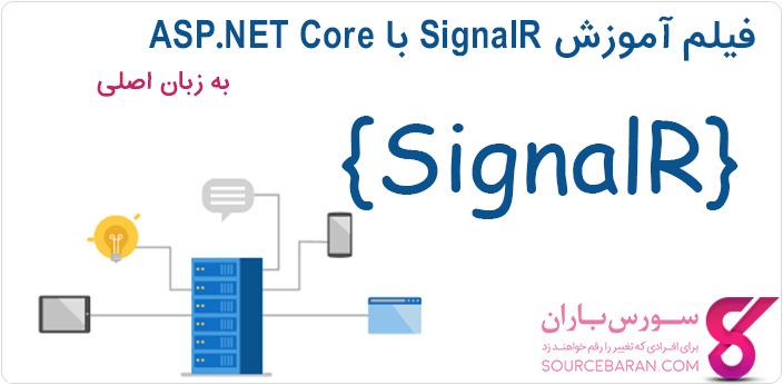 SignalR چیست؟ فیلم آموزش SignalR با ASP.NET Core