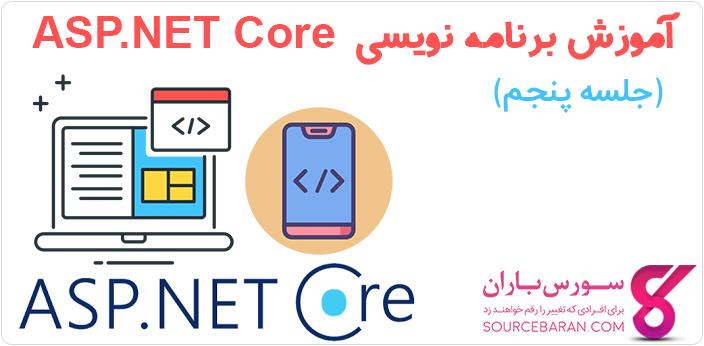Modularity در ASP.Net Core