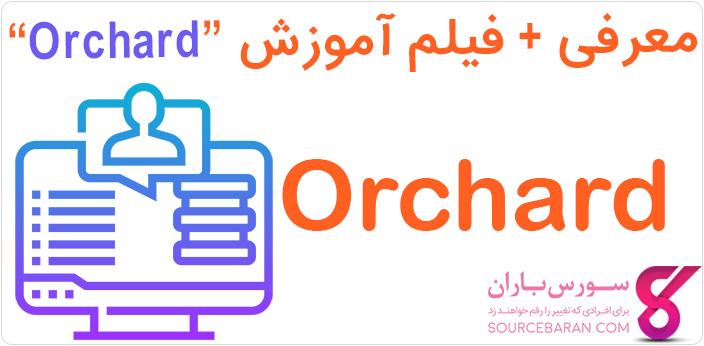 Orchard چیست؟ فیلم آموزش سی ام اس Orchard