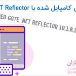 دانلود Red Gate .NET Reflector 10.1.8 جهت نمایش سورس کامپایل شده