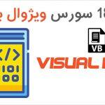 دانلود 18 سورس برنامه نویسی ویژوال بیسیک
