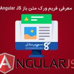 انگولار جی اس چیست؟ معرفی کامل فریم ورک متن باز Angular JS