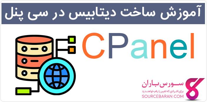 آموزش ساخت پایگاه داده Mysql در سی پنل(Cpanel)
