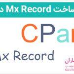 آموزش ساخت MX Record در سی پنل