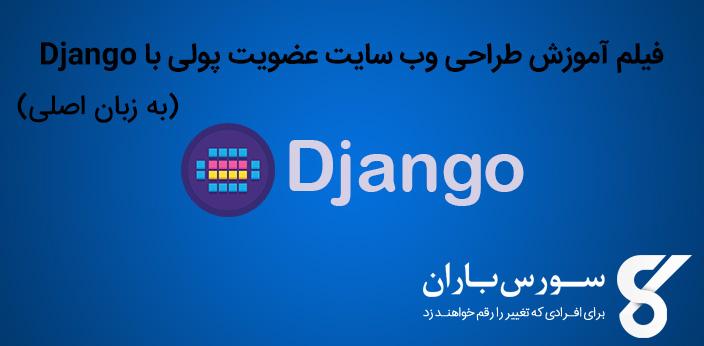 فیلم آموزش طراحی وب سایت عضویت پولی با Django