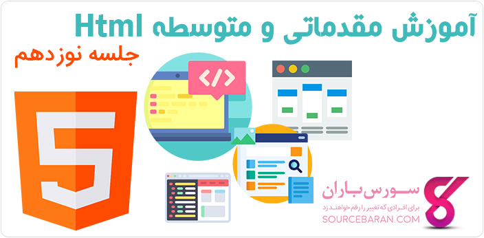 آموزش عناصر کد کامپیوتر در HTML