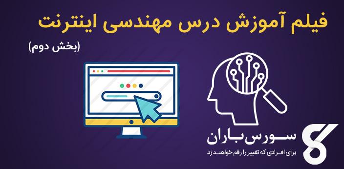 آموزش مهندسی اینترنت؛ برنامه نویسی سوکت در مهندسی اینترنت