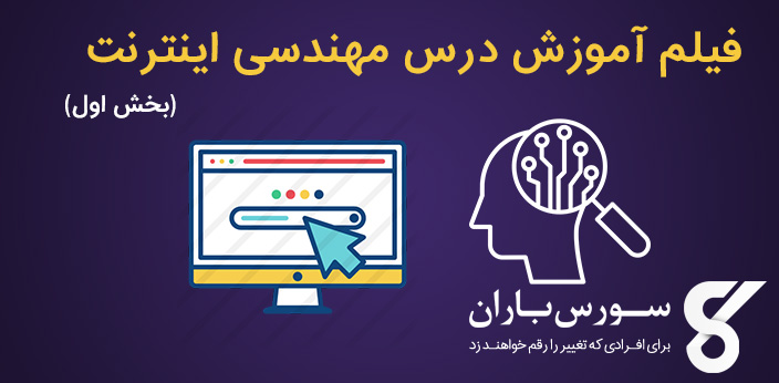 آموزش مهندسی اینترنت؛ مقدمه و آشنایی با مفاهیم وب و جاوا