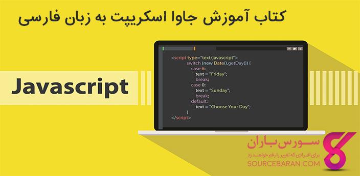 کتاب آموزش جاوا اسکریپت به انضمام سورس و پروژه قابل اجرا
