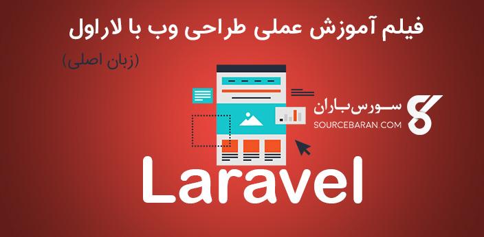 آموزش طراحی وب سایت با لاراول بصورت عملی