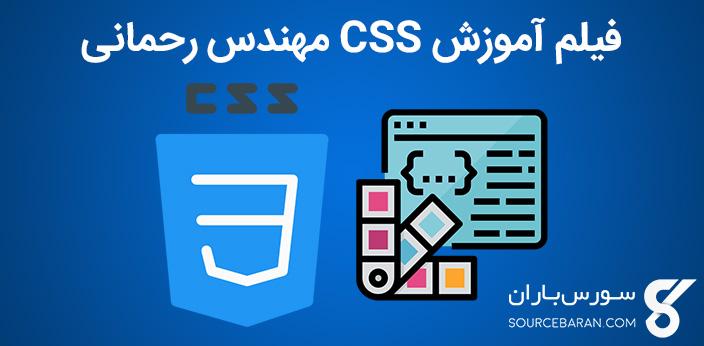 فیلم آموزش CSS مهندس رحمانی