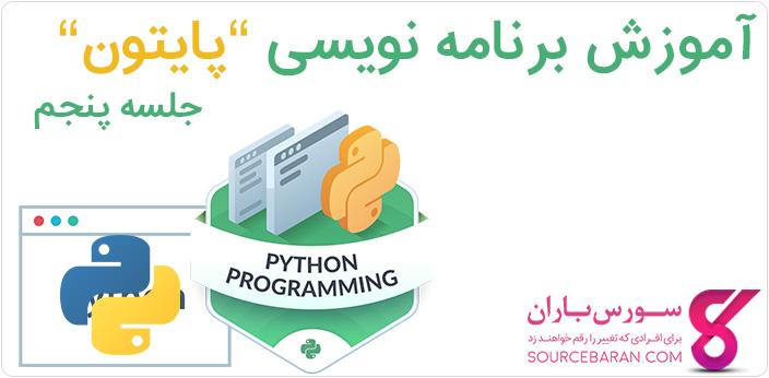 آموزش عملگرها در برنامه نویسی پایتون