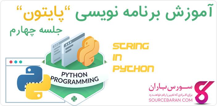 آموزش کار با رشته ها در برنامه نویسی پایتون