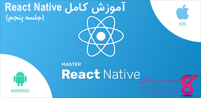 آموزش کار با کامپوننت Props در React Native