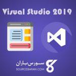 دانلود ویژوال استودیو 2019 + کرک