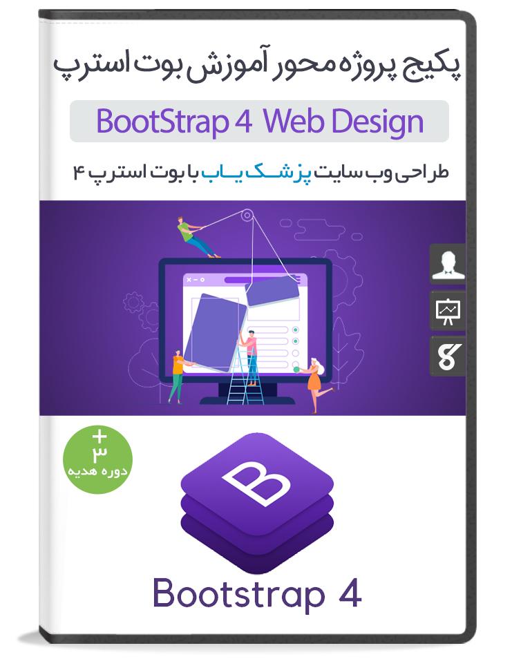 دوره آموزش پروژه محور طراحی وب سایت پزشک یاب با بوت استرپ 4