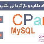 آموزش ایجاد بکاپ و بازگردانی بکاپ از دیتابیس MySQL در سی پنل