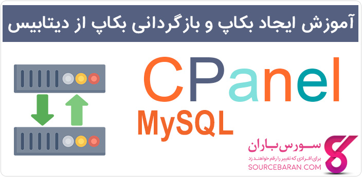 آموزش ایجاد بکاپ و بازگردانی بکاپ دیتابیس MySQL در سی پنل