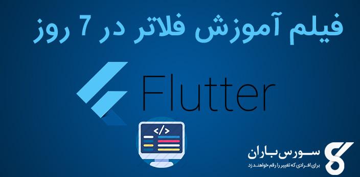 فیلم آموزش برنامه نویسی فلاتر (Flutter) در 7 روز