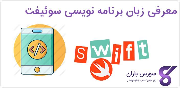 سوئیفت (SWIFT) چیست؟ معرفی زبان برنامه نویسی سوئیفت