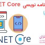 آموزش ایجاد برنامه UWP در برنامه نویسی ASP.NET Core