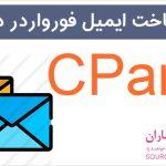 آموزش ساخت ایمیل فورواردر (Email Forwarder) در سی پنل