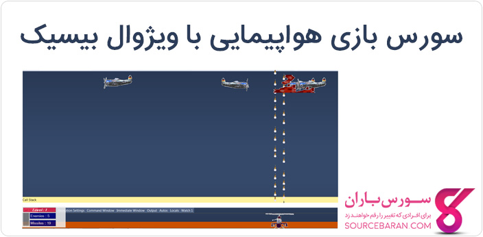 سورس بازی هواپیمایی با ویژوال بیسیک
