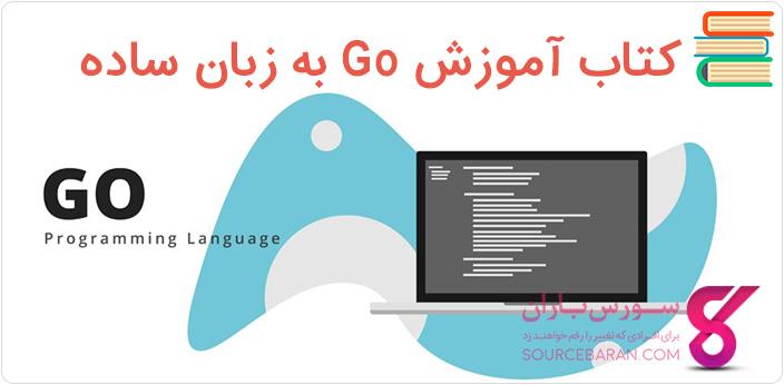 کتاب آموزش برنامه نویسی Go به زبان ساده