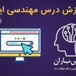 آموزش وب سرور در مهندسی اینترنت