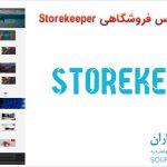 قالب وردپرس فروشگاهی Storekeeper