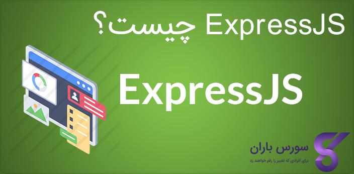ExpressJS چیست؟ همه چیز راجب ExpressJS