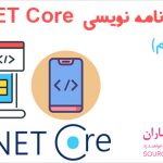 آموزش MSBuild در برنامه نویسی ASP.NET Core