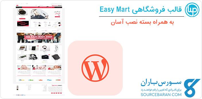 قالب وردپرس فروشگاهی Easy Mart + بسته نصب آسان