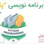 آموزش دیکشنری در برنامه نویسی پایتون