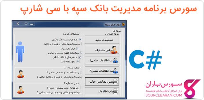 سورس برنامه مدیریت بانک سپه با سی شارپ