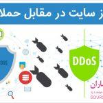 حمله دیداس چیست؟ محافظت از سایت در مقابل حملات دیداس