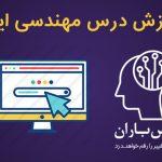 آموزش Reflection در جاوا از درس مهندسی اینترنت