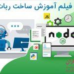 فیلم آموزش برنامه نویسی و ساخت ربات با Node.js