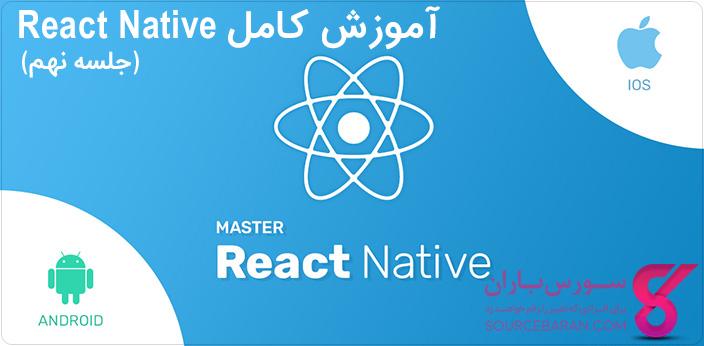 آموزش کار با TextInput در برنامه نویسی ریکت نیتیو