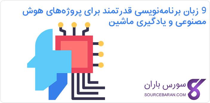 معرفی 9 زبان برنامه نویسی قدرتمند برای پروژههای هوش مصنوعی
