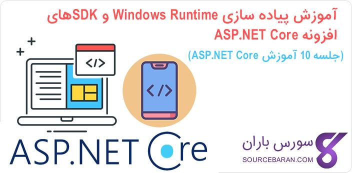 آموزش پیاده سازی Windows Runtime و SDKهای افزونه ASP.NET Core