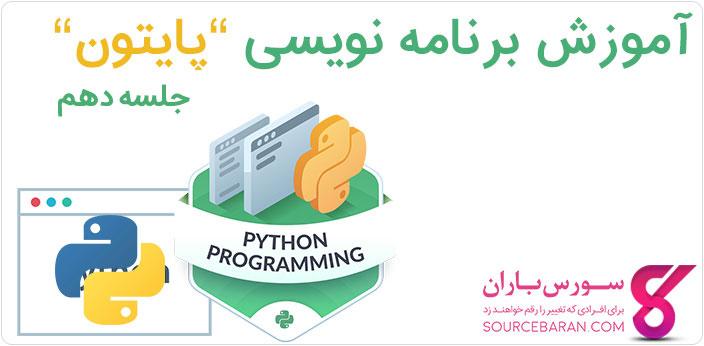 آموزش حلقه های تکرار در برنامه نویسی پایتون